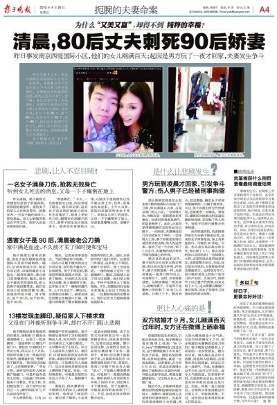 Nanjing Murdered wife 1